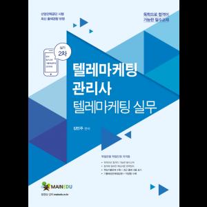 텔레마케팅관리사 온라인강의 및 교재(PDF)