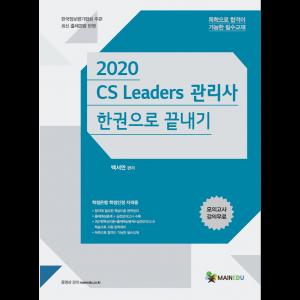 CS리더관리사 온라인강의 및 교재(PDF)
