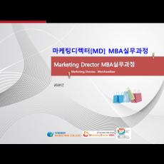 MD MBA 실무과정 온라인강의 및 교재(PDF)